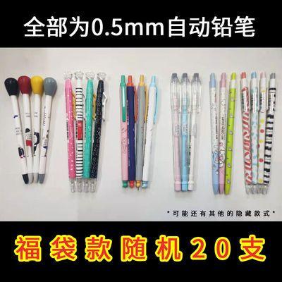 90653/晨光混装套餐晨光小学生用自动补偿式铅笔活动铅笔0.5 0.7 1.1