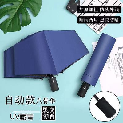 89920/折叠全自动雨伞十骨大号情侣双人伞三折伞晴雨两用遮阳伞防紫外线