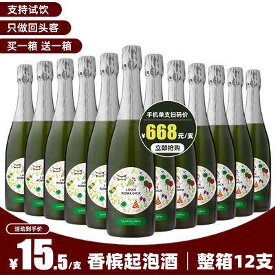91811/买1箱送1箱青苹果低醇起泡酒高颜值香槟酒甜型汽泡酒聚会婚宴送礼