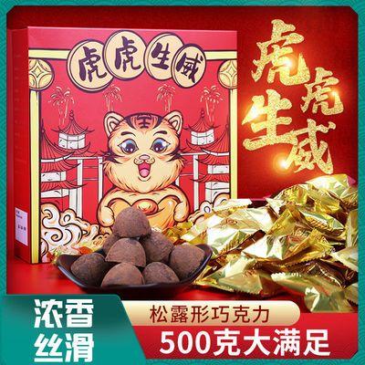 93329/【虎年限定】500g大礼盒装松露黑巧克力喜糖零食节日礼物大礼包
