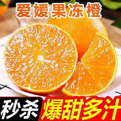 【现货速发】四川眉山蒲江爱媛38号果冻橙新鲜当季水果整箱非脐橙