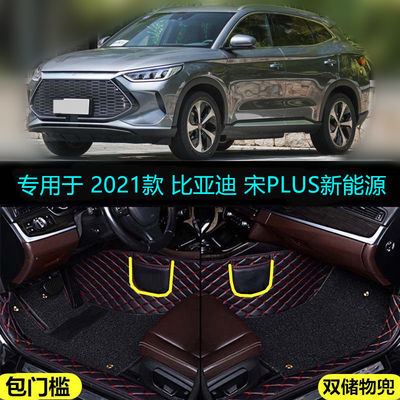 92375/适用21 2021款比亚迪宋PLUS新能源专用全包围汽车脚垫DM-i EV大包