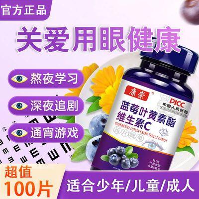 蓝莓叶黄素酯维生素c100片可搭成人儿童改善眼疲劳视力模糊护眼片