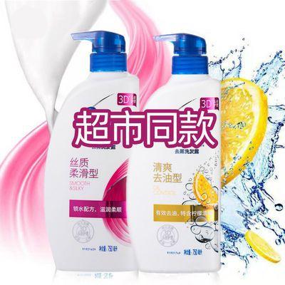 【超市同款】洗发水750ml大瓶去屑清爽控油止痒丝质柔滑洗发露