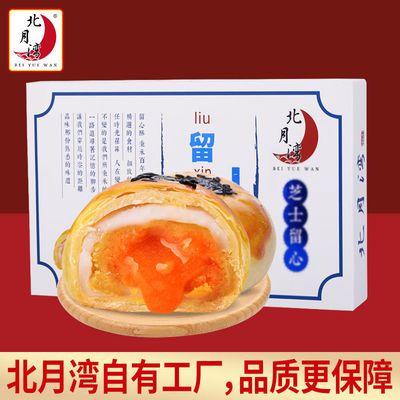 北月湾芝士留心酥奶黄雪媚娘流心蛋黄酥月饼网红办公室零食包邮