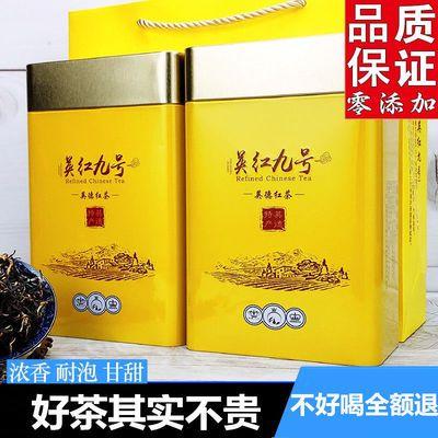 91827/正宗英红九号红茶养胃浓香型2021高档新茶礼盒装英德特级老树茶叶