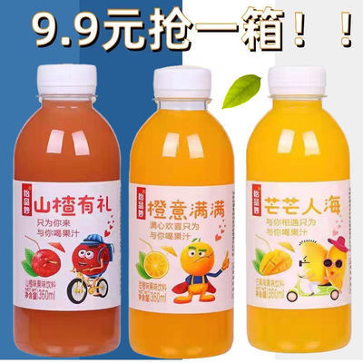 93400/网红爆款饮料果汁整箱批发解渴浓缩果味饮品芒果汁橙汁水学生特价