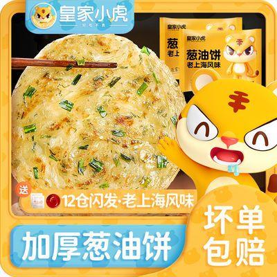 皇家小虎老上海葱油饼葱香手抓饼皮煎饼早餐懒人食品半成品家庭装