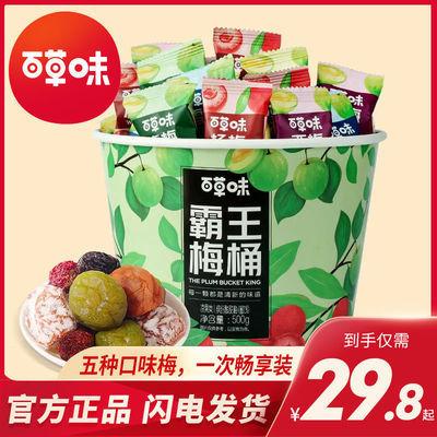 【百草味-霸王梅桶500g】网红梅子零食大礼包话梅青梅