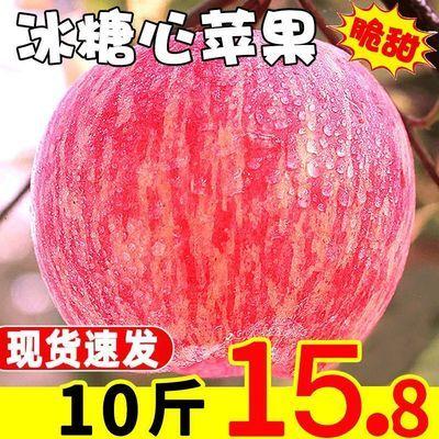 正宗红富士苹果脆甜冰糖心丑苹果当季应季新鲜水果5/10斤整箱批发