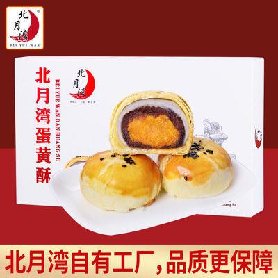北月湾咸鸭精装蛋黄酥红豆雪媚娘月饼麻薯小吃办公室零食年货点心