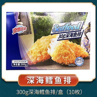 京鲁远洋深海鳕鱼排儿童辅食无鱼刺裹粉鳕鱼片油炸半成品西餐小吃