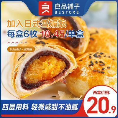良品铺子蛋黄酥320g*2盒雪媚娘网红芝士酥零食小吃休闲早餐糕点心
