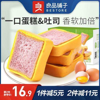91800/良品铺子厚蛋烧吐司455g整箱面包早餐食品营养代餐零食小吃糕点