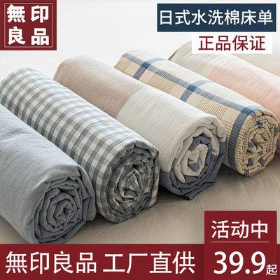 91768/无印良品日系床单单人学生宿舍专用单件枕套三件套纯色水洗棉单人