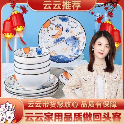 恐龙乐园4人碗碟套装日式家用陶瓷餐具碗盘面碗汤碗情侣碗筷组合