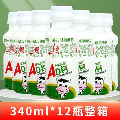 91813/儿时的回忆-AD钙奶整箱批发340ml早餐乳酸菌营养奶风味饮品