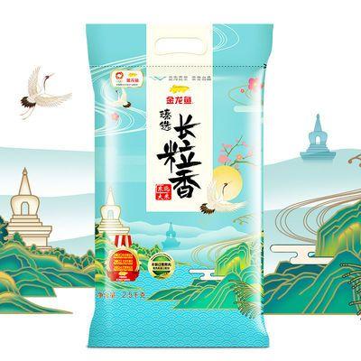 91436/金龙鱼臻选长粒香东北大米2.5KG5斤当季米粳米香软糯小袋装