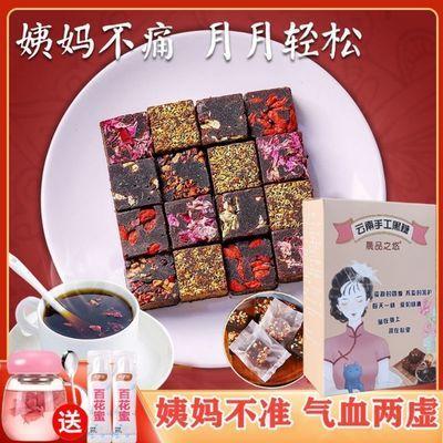 91739/云南古法黑糖块红糖姜茶大姨妈驱寒暖宫月子红糖块独立包装补气血