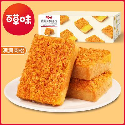 【百草味-肉松乳酪吐司520g】营养早餐夹心蛋糕糕点学生面包整箱