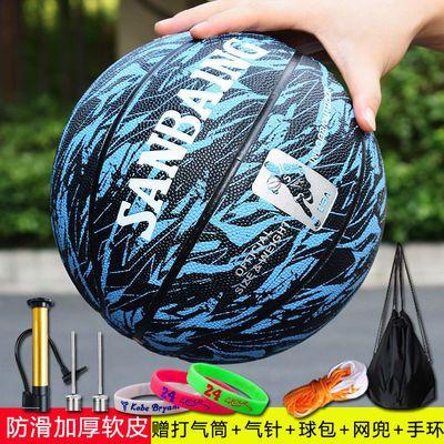 92086/正品个性耐磨篮球7号炫酷防滑翻毛软皮真皮手感成人中小学生蓝球