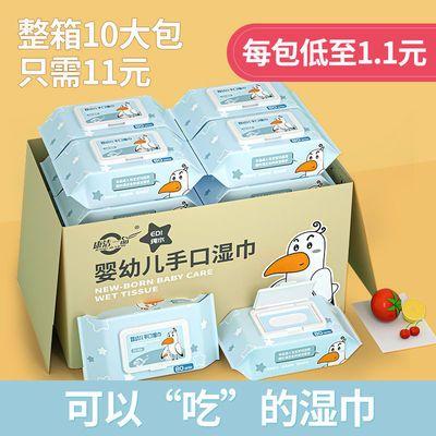 91466/婴儿湿巾新生幼儿专用手口屁股专用宝宝小孩湿巾纸抽取式带盖10包
