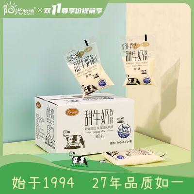 【最新日期】阳光牧场甜牛奶原味草莓味透明袋牛奶整箱批发早餐奶