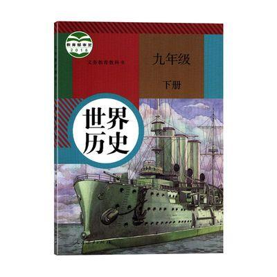 93425/人教版初中9九年级下册世界历史教科书课本教材人民教育出版社