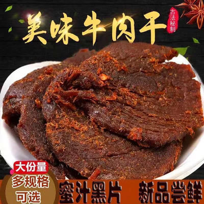 牛肉干500g/1g正宗内蒙古手撕风干五香辣酱牛肉片独立包装零食