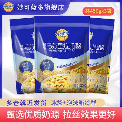91661/妙可蓝多马苏里拉芝士碎披萨拉丝奶酪家用原料烘焙组合套450gX3包
