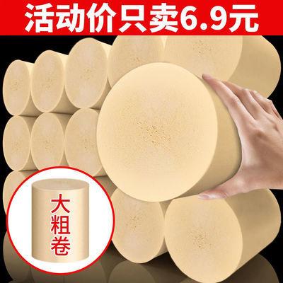 93344/【超大粗卷】大卷卫生纸卷纸批发家用竹浆特价家庭装卷筒纸厕纸