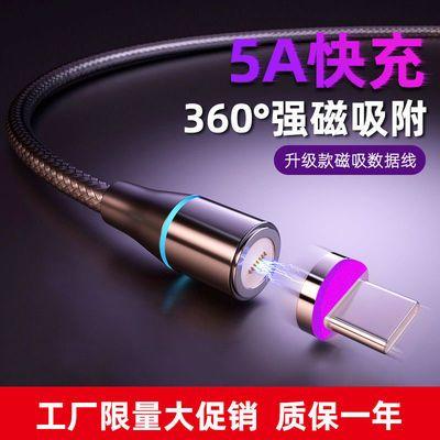 91384/磁吸数据线快充安卓苹果充电线头type-c华为适用vivo小米OPPO手机
