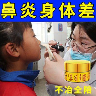 91298/【正品】鼻炎鼻塞神器通气季节性过敏性鼻炎流鼻涕鼻干鼻痒膏