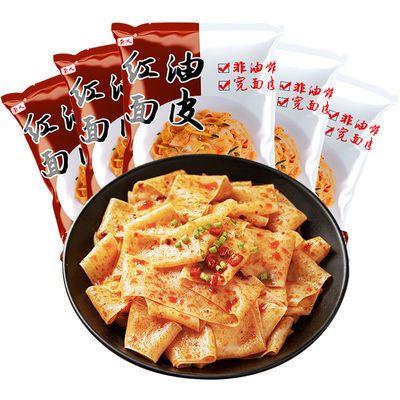 91503/红油面皮5袋装免煮干面皮凉拌擀面皮速食方便面10袋整箱批发