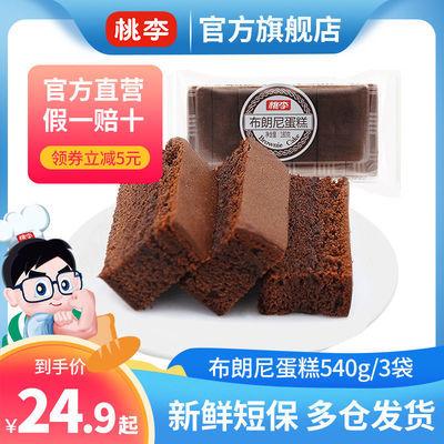 93338/【短保30天】桃李布朗尼蛋糕巧克力味下午茶甜品早餐糕点540g