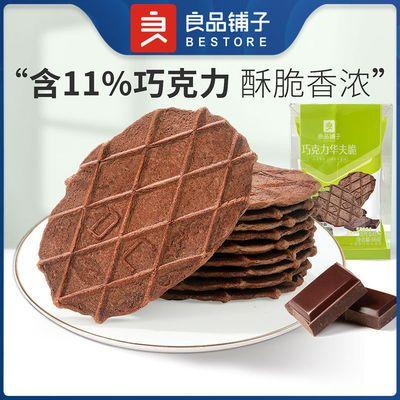 良品铺子巧克力华夫脆66g×2袋饼干酥脆网红办公室零食小吃