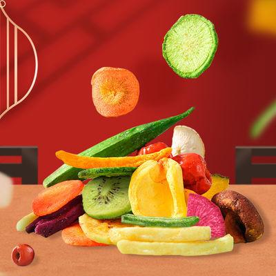 熊果汀果蔬脆混合零食大礼包蔬菜干水果干果蔬脆混合果蔬干