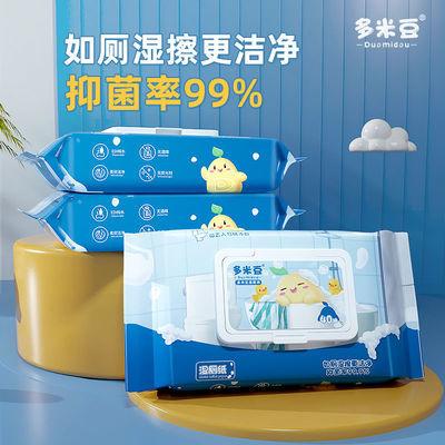 93373/湿厕纸杀菌抑菌99%卫生湿纸巾可直接冲马桶私处独立包装小包便携