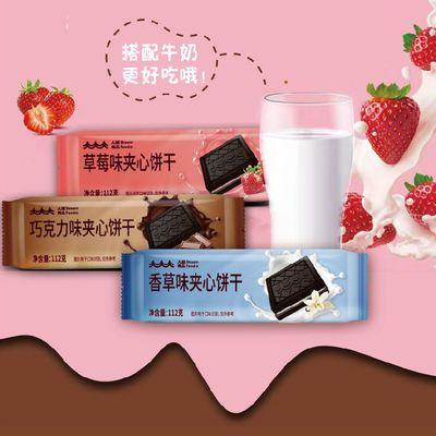 91774/人潮食品巧克力味夹心饼干香草味草莓味可可粉早餐办公室零食休闲