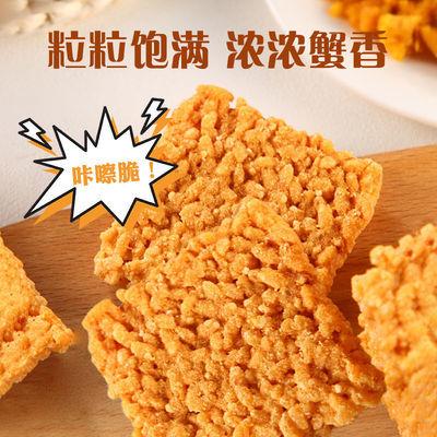 网红双面蟹香蛋黄糯米锅巴农家手工香酥锅巴安徽特产休闲零食批发