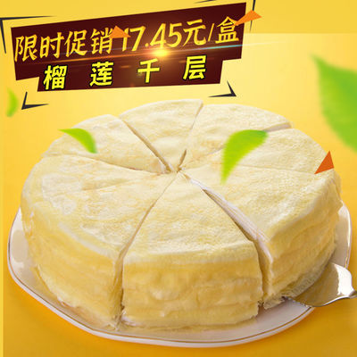 93144/榴莲千层蛋糕6寸奶油生日蛋糕网红爆浆甜品现做现发西式糕点批发