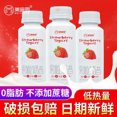 91752/美宜园果粒奶昔酸奶风味饮品整箱网红草莓味早餐奶饮料310ML/瓶