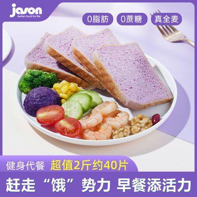全麦面包0脂肪0蔗糖捷森黑麦紫薯代餐健身饱腹学生营养早餐粗粮
