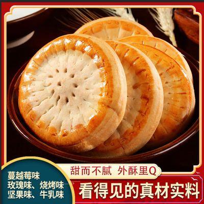 91709/目成眉语疆巴馕多口味烤馕饼新疆特产营养早餐代餐点心鲜花饼