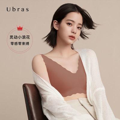 【欧阳娜娜同款】Ubras无尺码深V小浪花背心文胸内衣女无钢圈