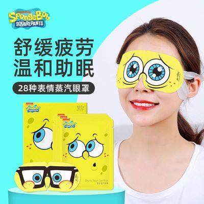 萱草蒸汽眼罩遮光睡眠蒸汽助眠海绵宝宝蒸汽眼罩热敷缓解眼疲劳