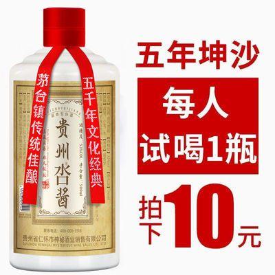 91834/【贵州呇酱】贵州酱香型白酒53度纯粮食十年坤沙试饮装特价批发