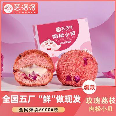 91795/芝洛洛玫瑰荔枝爆浆肉松小贝40g*4枚/盒早餐食品蛋糕手工现做零食