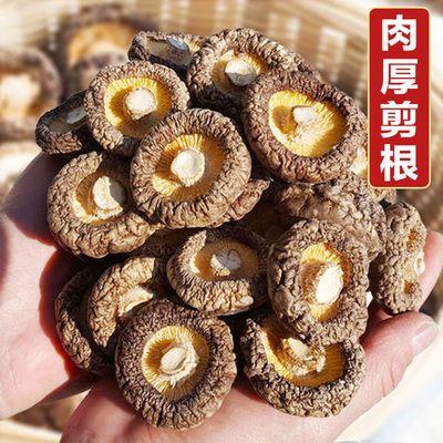 93086/香菇干货500g特级新鲜肉厚小个干香菇冬菇煲汤散装特产批发150g