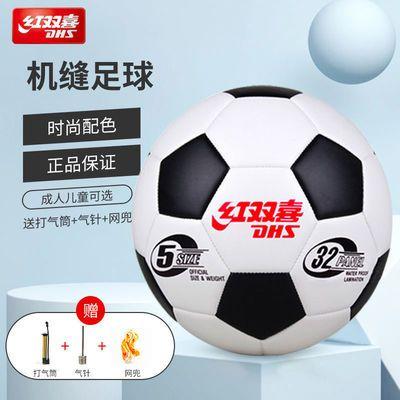 93165/红双喜正品足球训练成人5号耐磨比赛专用4号儿童小学生玩具装备